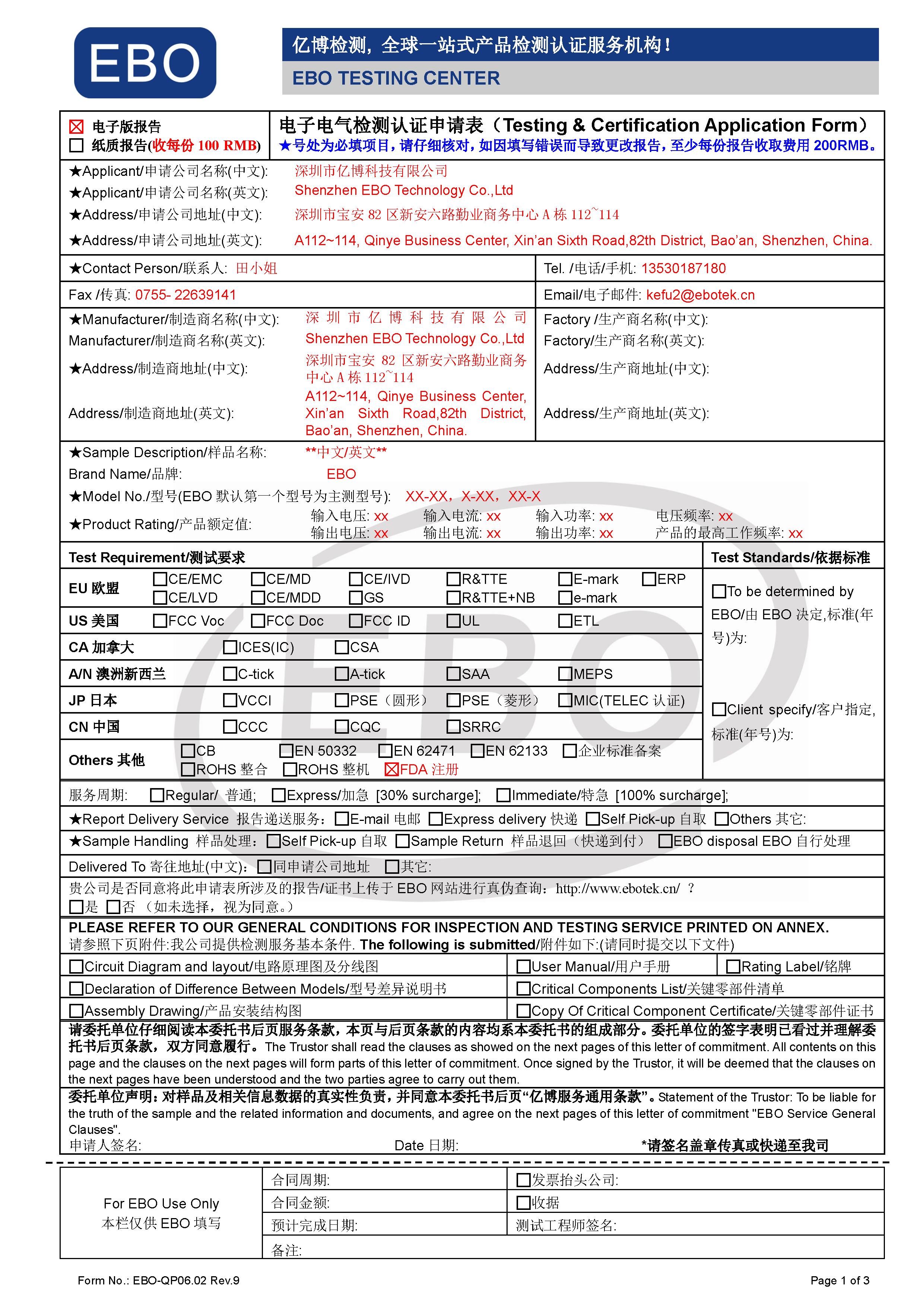 FDA注册申请表下载